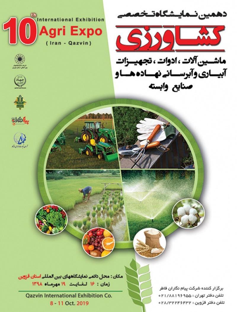 نمایشگاه کشاورزی، آبیاری، آبرسانی، نهاده ها و تجهیزات وابسته ؛قزوین - آذر 98