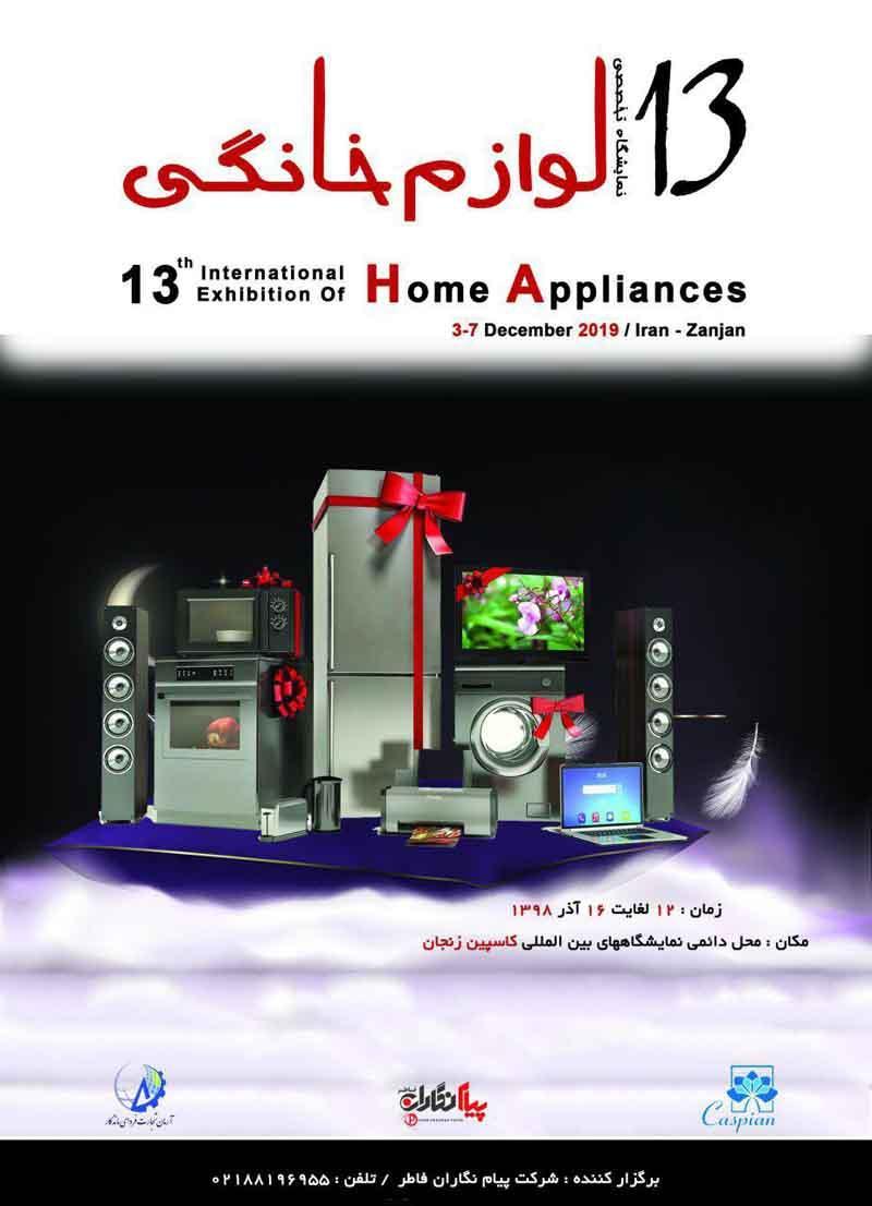 نمایشگاه لوازم خانگی ؛ زنجان - آذر 98
