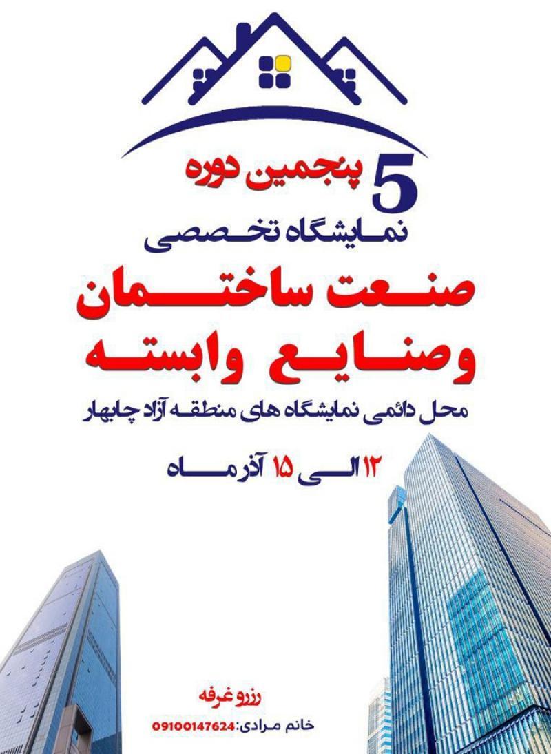 نمایشگاه صنعت ساختمان و صنایع وابسته ؛ منطقه آزاد چابهار  - آذر 98