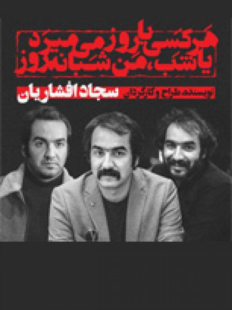 نمایش هر کسی یا روز میمیرد یا شب، من شبانه روز ؛تهران - شهریور 98