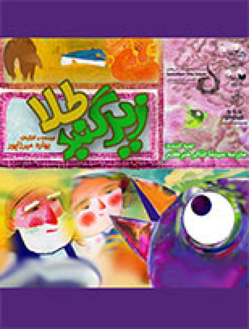 نمایش کودک زیر گنبد طلا ؛تهران - شهریور 98