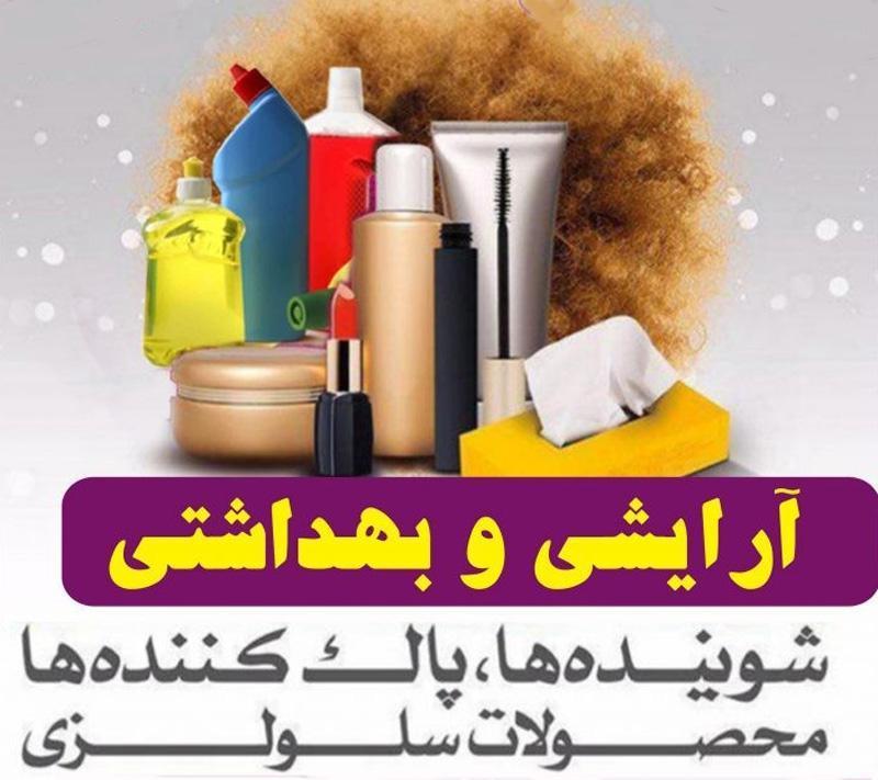 نمایشگاه مواد پاک کننده، بهداشتی، آرایشی، سلولزی، شوینده ها و ماشین آلات وابسته ؛ سنندج - آذر 98