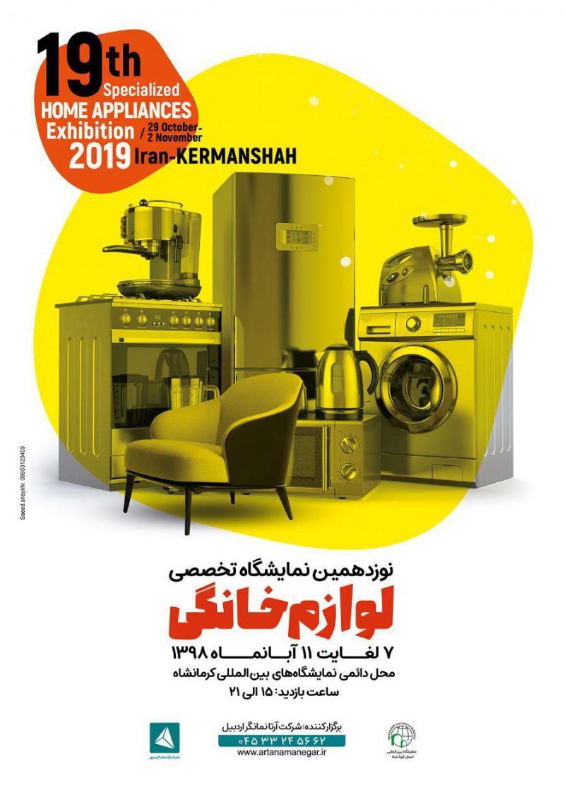 نمایشگاه لوازم خانگی ؛ کرمانشاه - آبان 98