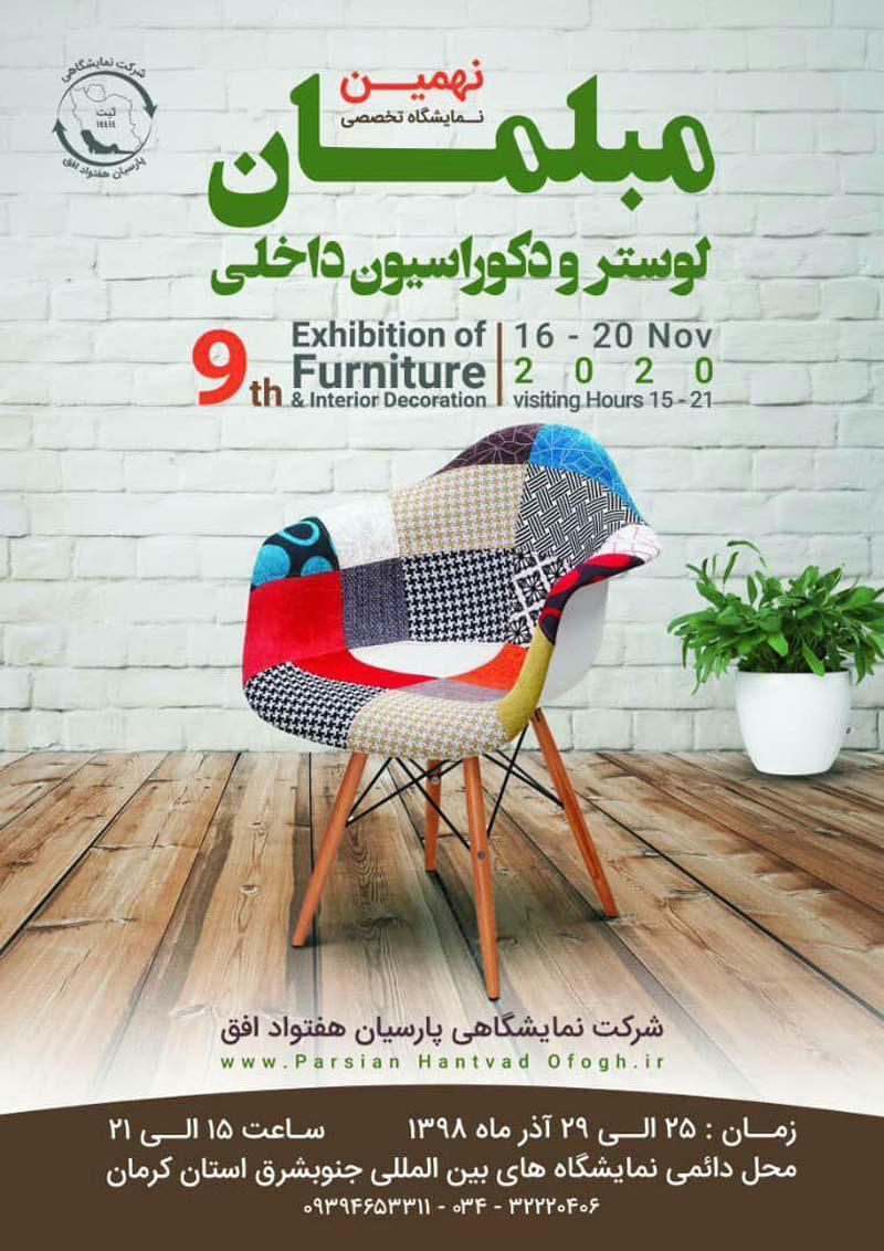 نمایشگاه مبلمان، لوستر و دکوراسیون داخلی ؛کرمان - آذر 98