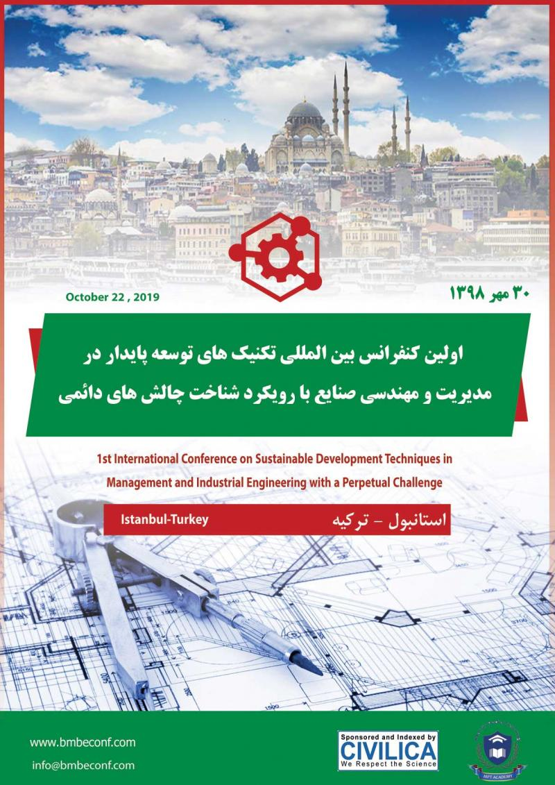 کنفرانس تکنیک های توسعه پایدار در مدیریت و مهندسی صنایع با رویکرد شناخت چالش های دائمی؛استانبول - مهر 98