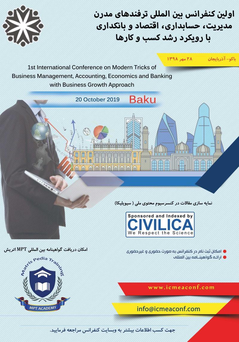 کنفرانس ترفندهای مدرن مدیریت، حسابداری، اقتصاد و بانکداری با رویکرد رشد کسب و کارها؛باکو - مهر 98