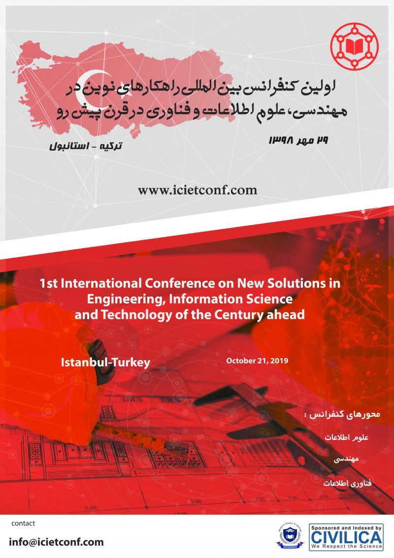 کنفرانس راهکارهای نوین در مهندسی، علوم اطلاعات و فناوری در قرن پیش رو؛استانبول - مهر 98