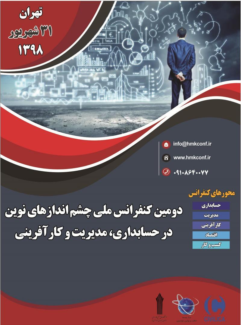 کنفرانس چشم اندازهای نوین در حسابداری، مدیریت و کارآفرینی تهران شهریور 98