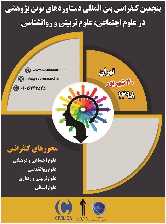 کنفرانس دستاوردهای نوین پژوهشی در علوم اجتماعی و علوم تربیتی و روانشناسی ؛تهران - شهریور 98
