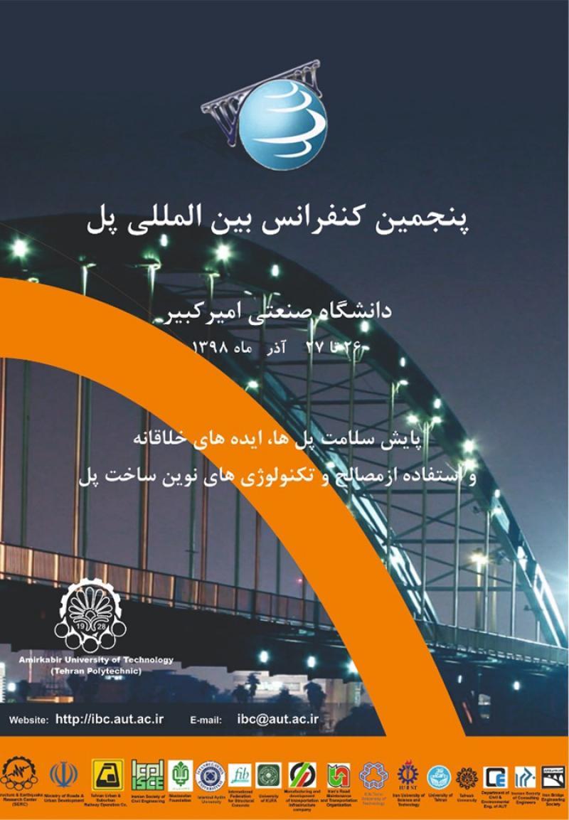 کنفرانس مهندسی پل ؛ تهران - آذر 98
