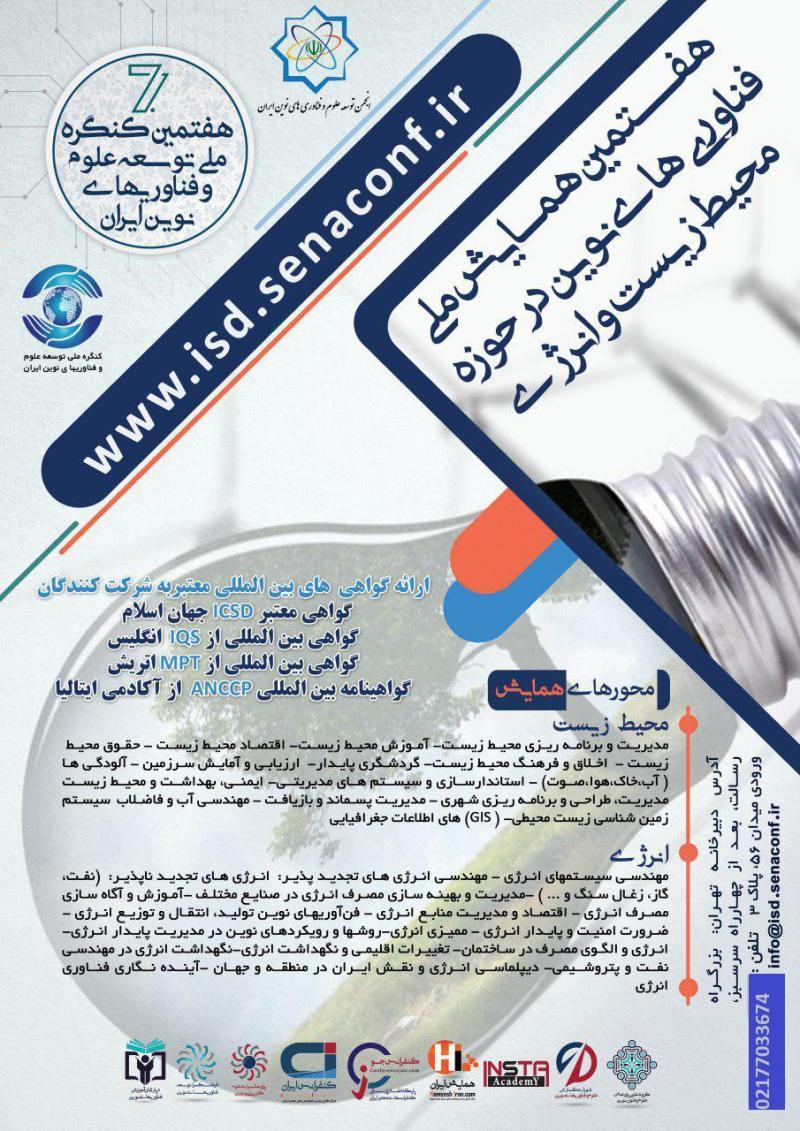 همایش فناوری های نوین در حوزه محیط زیست و انرژی؛ تهران - شهریور 98