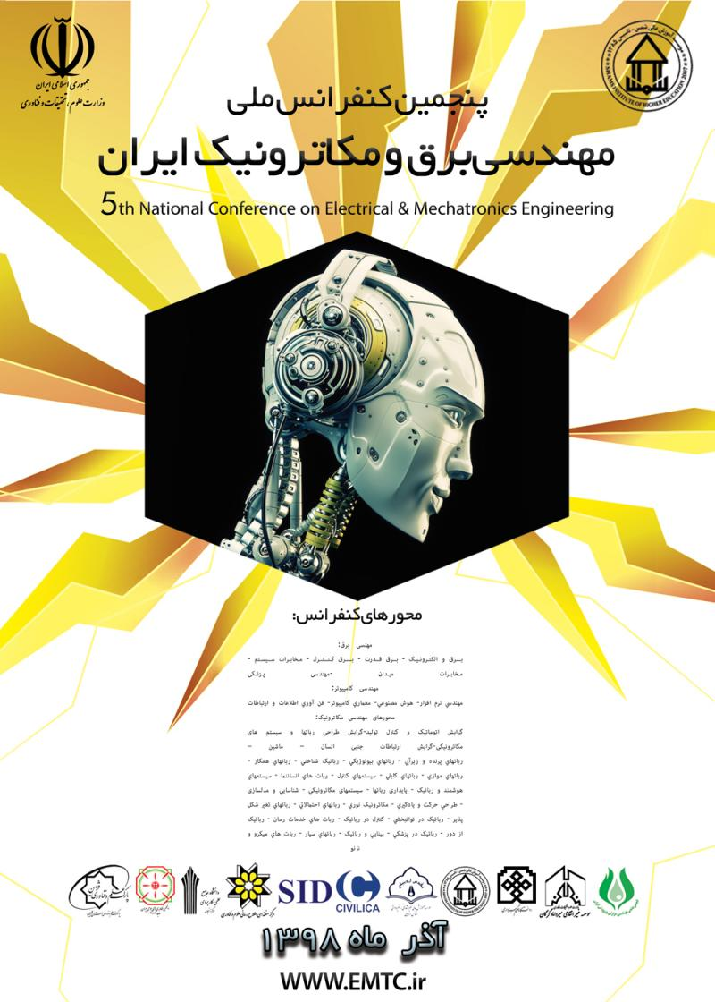 کنفرانس مهندسی برق،مکاترونیک و سیستمهای حرارتی و برودتی ؛ تهران - آذر 98