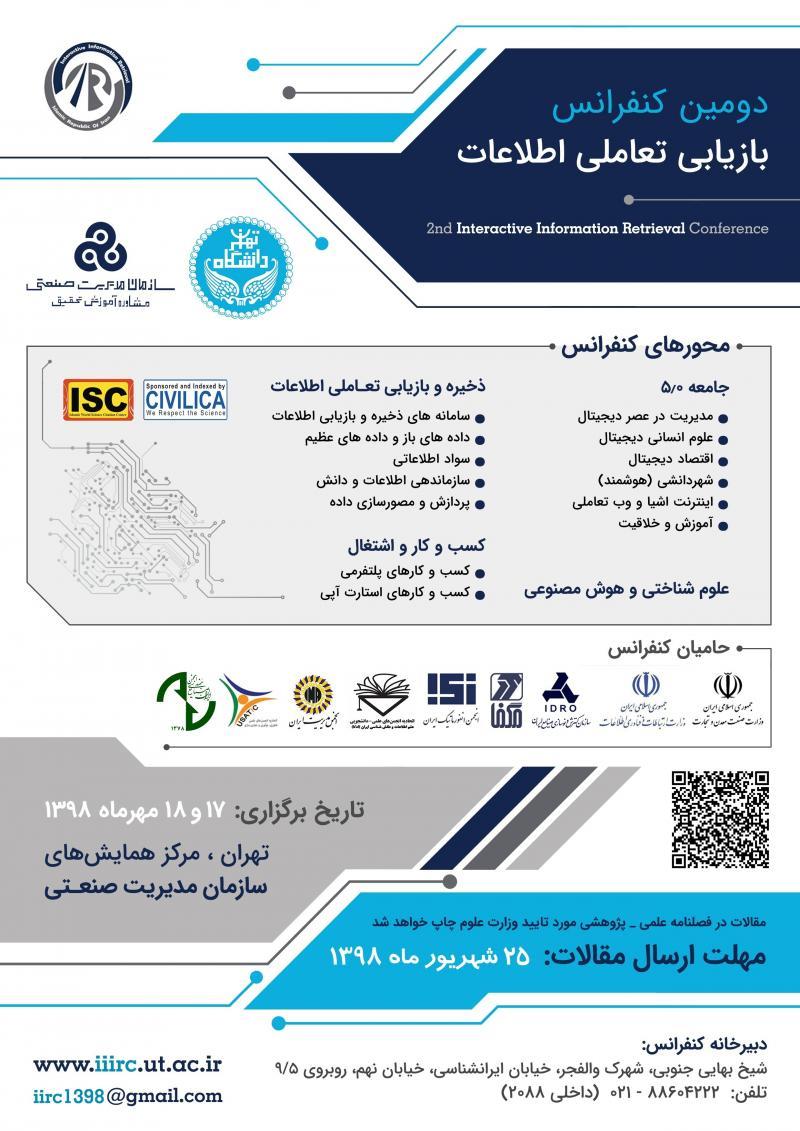 کنفرانس بازیابی تعاملی اطلاعات ؛ تهران - مهر 98