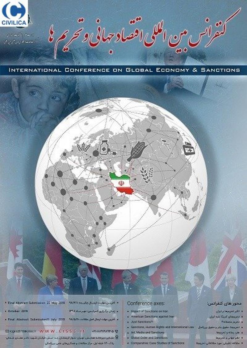 کنفرانس اقتصاد جهانی و تحریمها ؛ تهران  - مهر 98