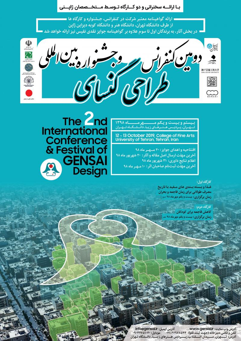 کنفرانس و جشنواره طراحی گنسای ؛تهران - مهر 98
