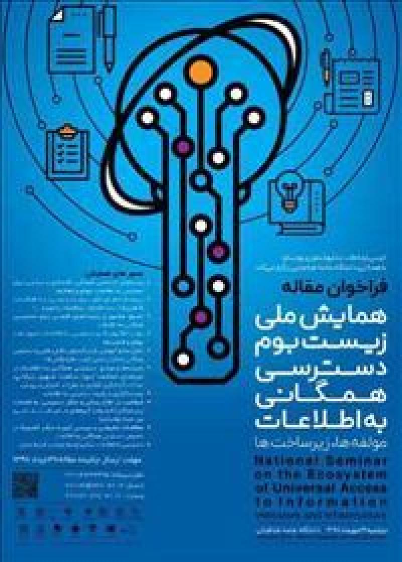 همایش زیست بوم دسترسی همگانی به اطلاعات ؛ تهران  - مهر 98
