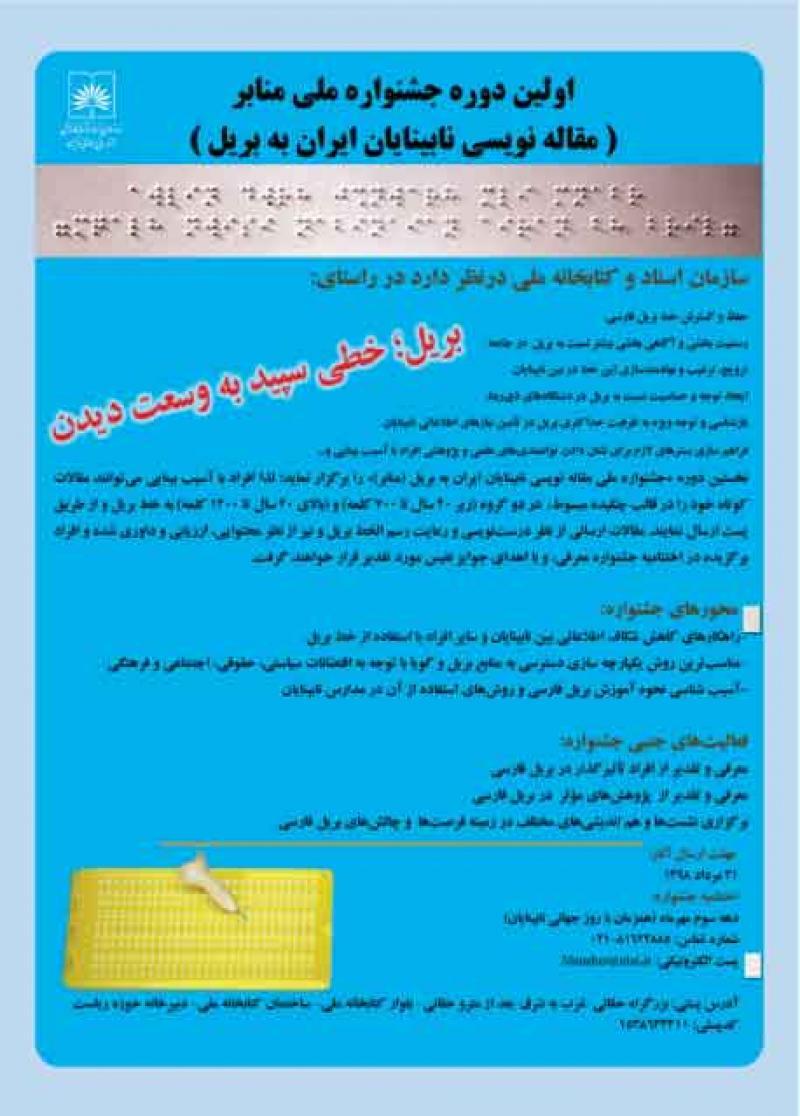 جشنواره مقاله نویسی نابینایان ایران به بریل (منابر) ؛ تهران - مهر 98