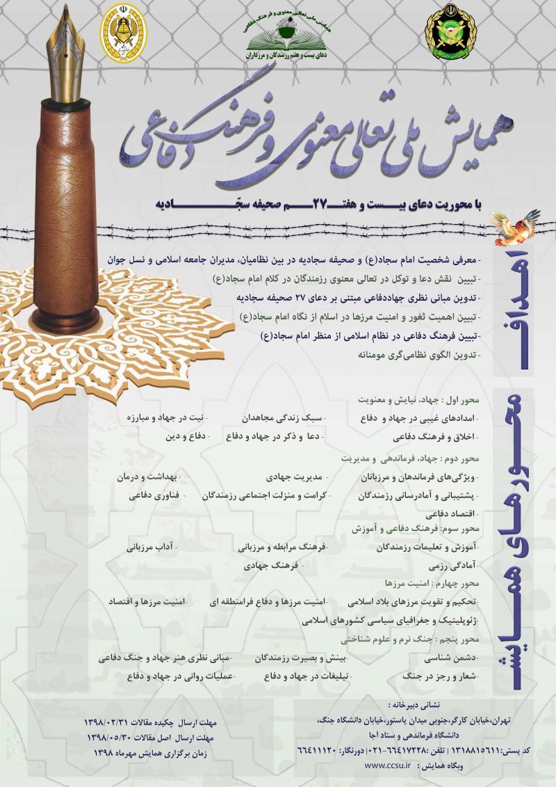 همایش تعالی معنوی و فرهنگ دفاعی ؛تهران - آذر 98
