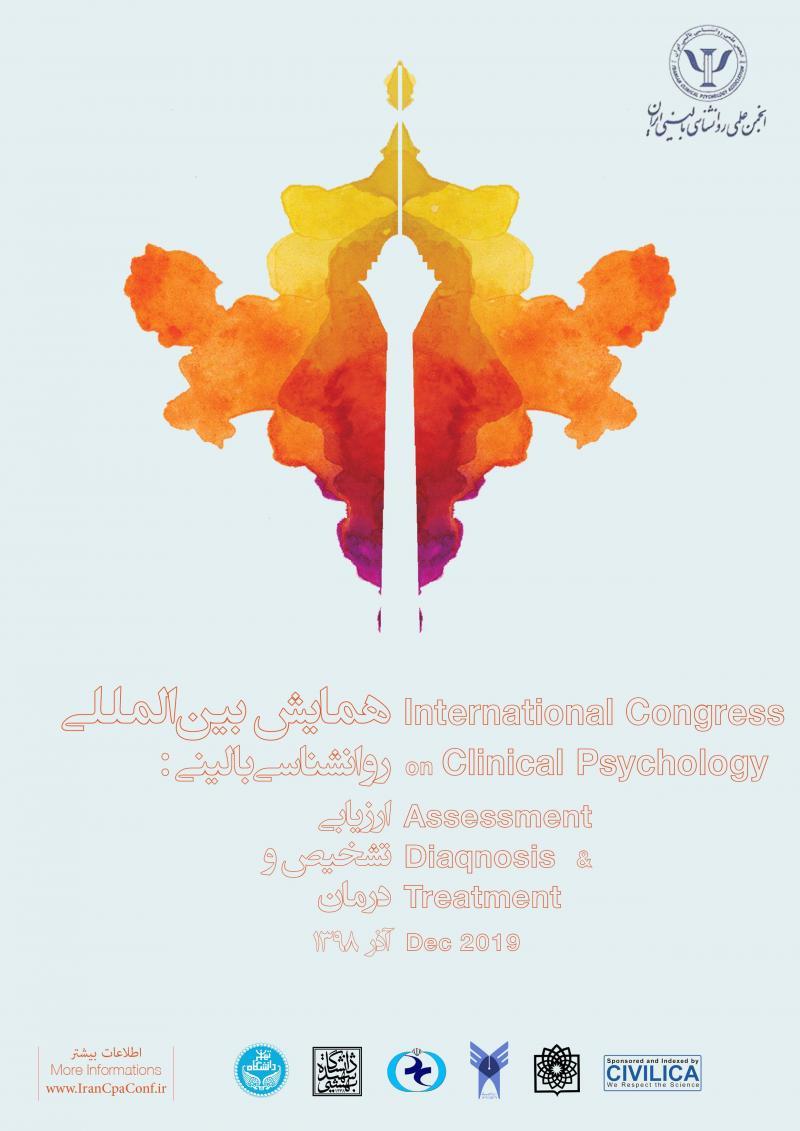 همایش روان شناسی بالینی : ارزیابی، تشخیص، درمان ؛تهران  - آذر 98