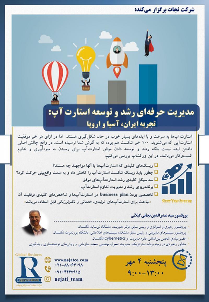سمینار مدیریت حرفهای رشد و توسعه استارت آپ ؛تهران - مهر 98