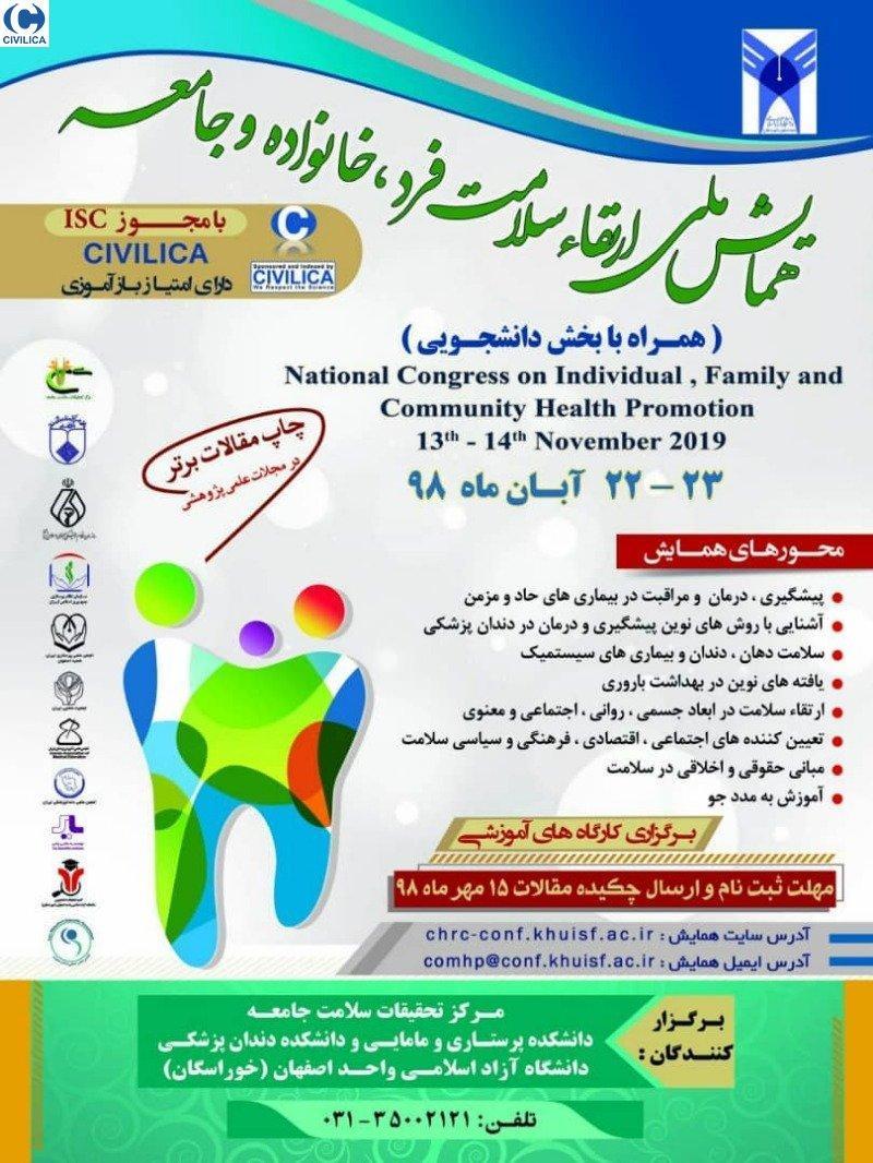 همایش ارتقا سلامت فرد،خانواده و جامعه اصفهان آبان 98