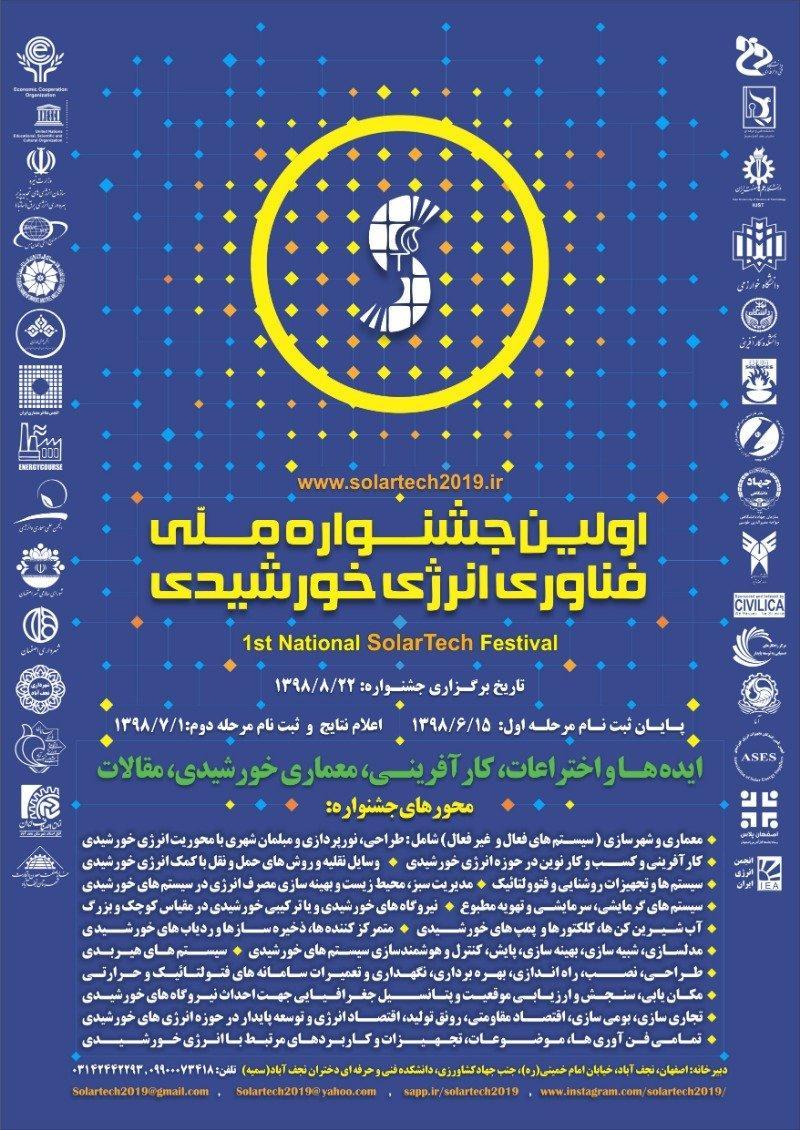 جشنواره فناوری انرژی خورشیدی(سولار تک) ؛نجف آباد اصفهان - آبان 98