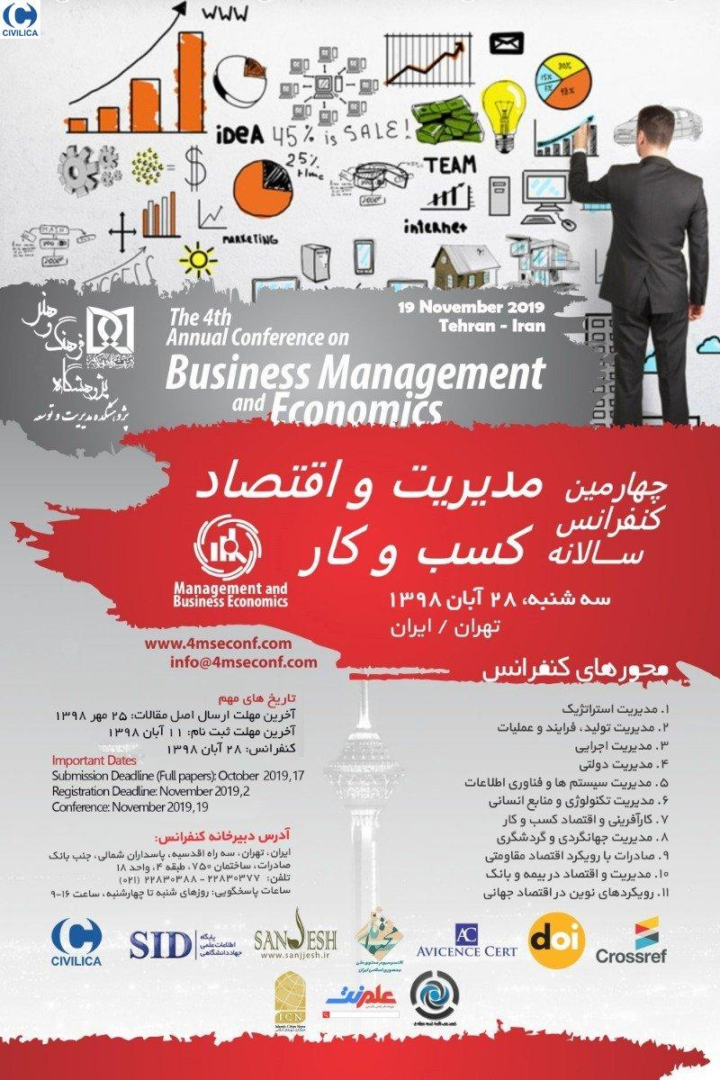 کنفرانس مدیریت و اقتصاد کسب و کار تهران آبان 98