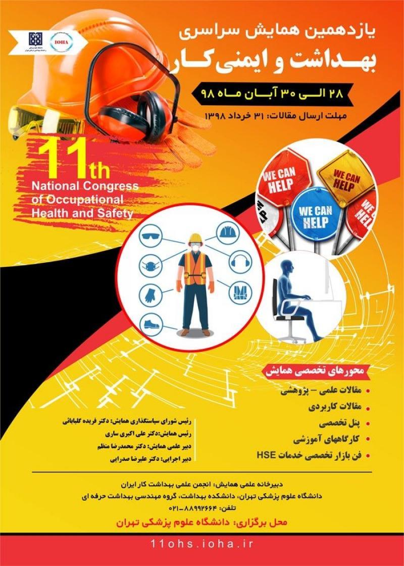 همایش بهداشت و ایمنی کار ؛تهران - آبان 98