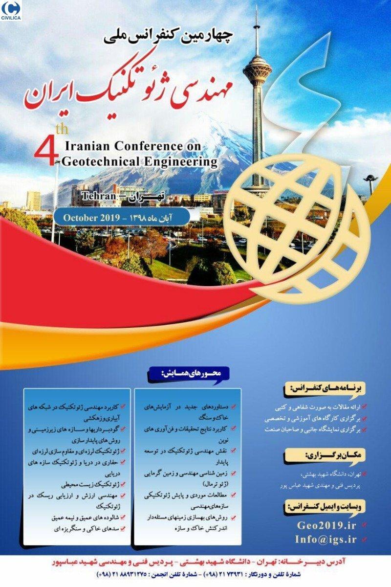 کنفرانس مهندسی ژئوتکنیک ایران ؛ تهران آبان 98