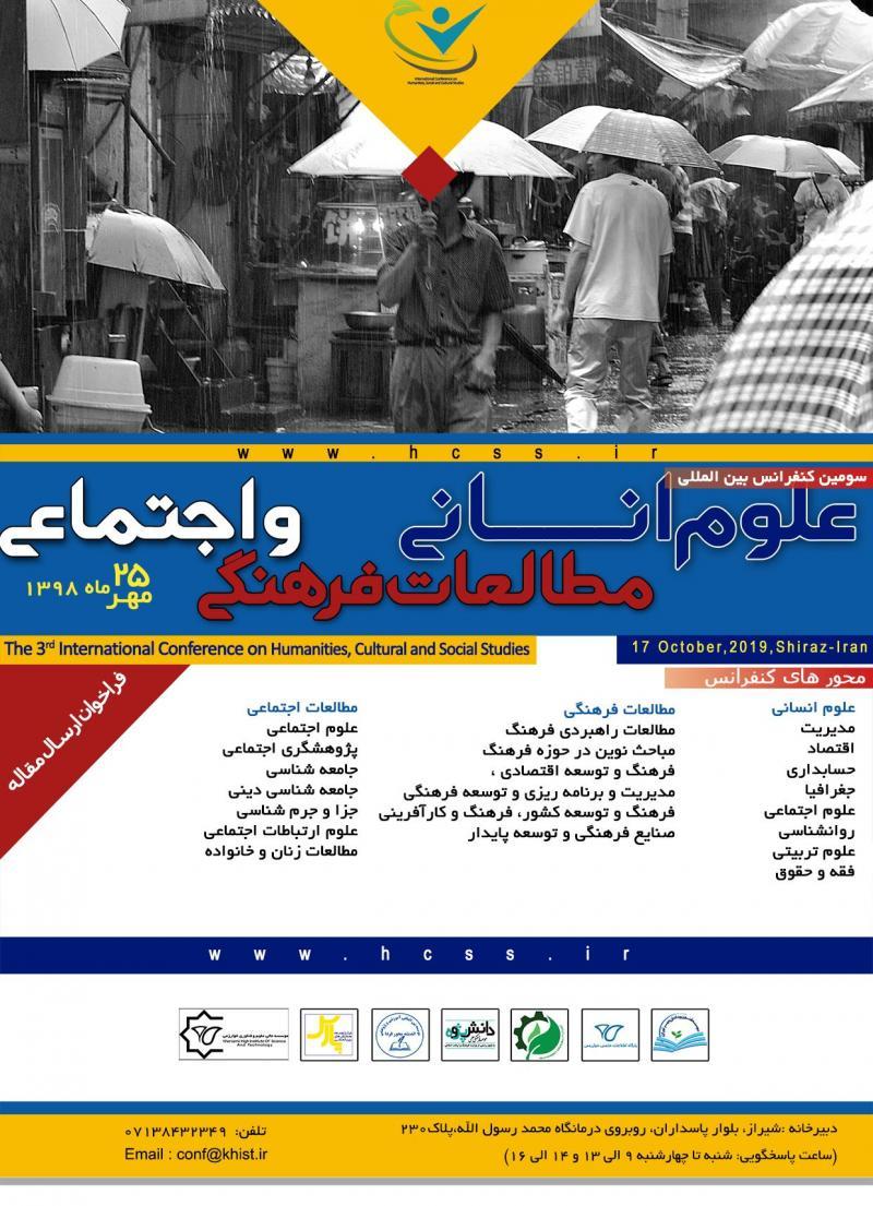کنفرانس علوم انسانی و مطالعات فرهنگی اجتماعی ؛شیراز - مهر 98