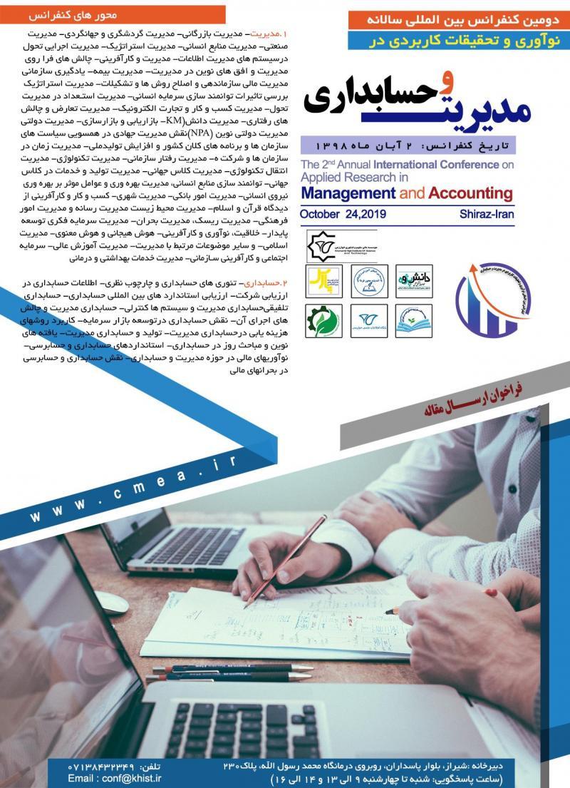 کنفرانس نوآوری و تحقیقات کاربردی در مدیریت و حسابداری ؛شیراز - آبان 98