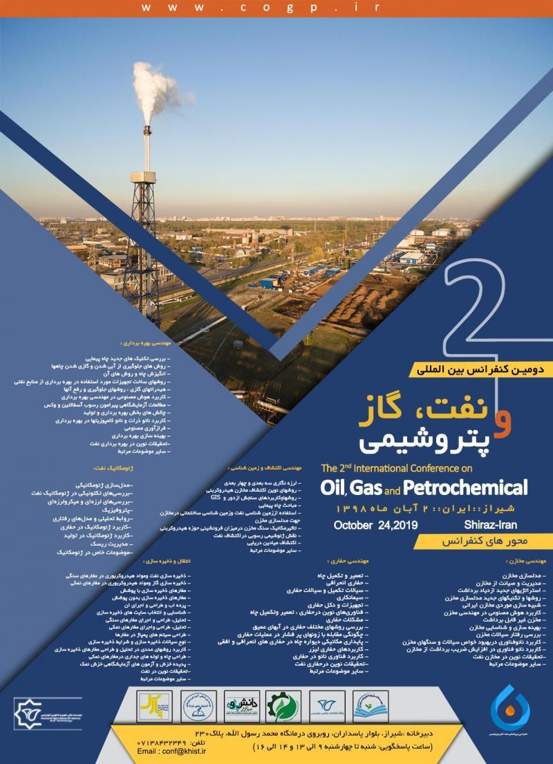 کنفرانس نفت، گاز و پتروشیمی ؛شیراز - آبان 98
