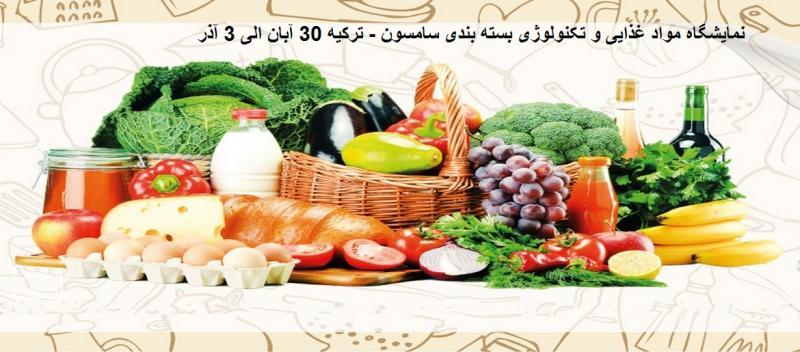 نمایشگاه مواد غذایی سامسون ؛ترکیه - آبان و آذر 98