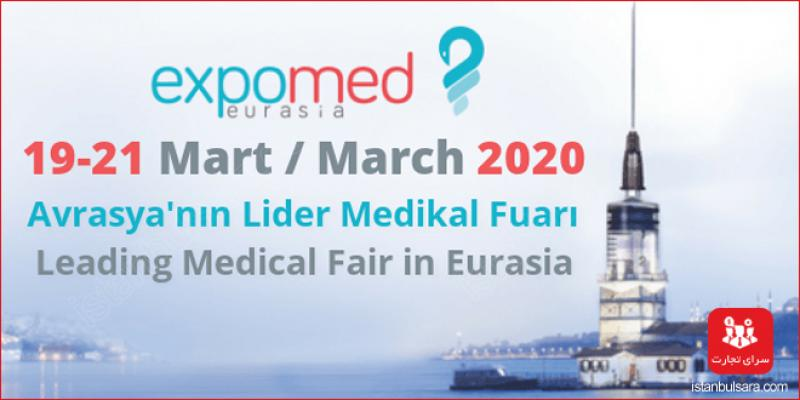 نمایشگاه تجهیزات پزشکی ( EXPOMED ) استانبول 2020 اسفند 98 و فروردین 99