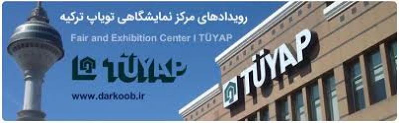 نمایشگاه ساختمان بورسا؛ترکیه - فروردین 99