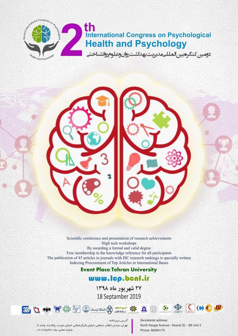کنگره مدیریت بهداشت روان و علوم شناختی ؛تهران - مهر 98