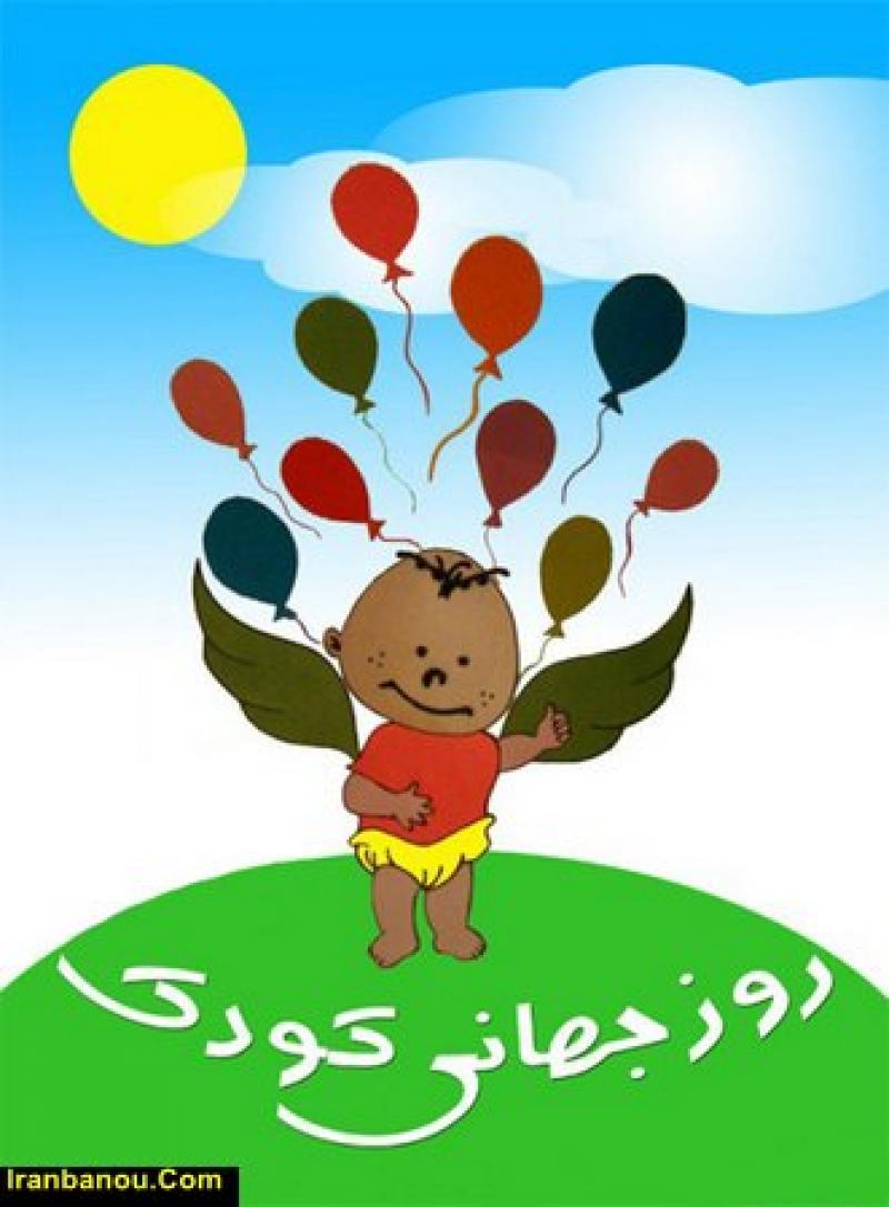 روز جهانی کودک [ 20 November ] - آبان 98
