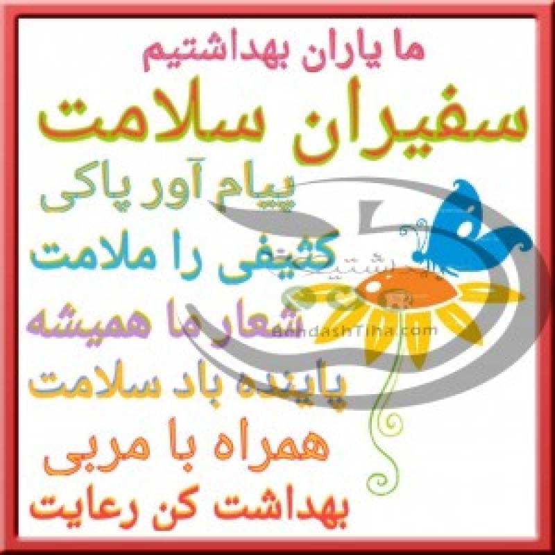 روز بهداشتیار مدارس - آبان 98