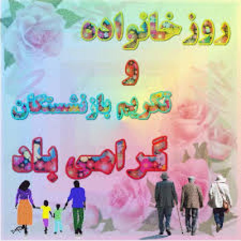 روز ملی خانواده و تکریم بازنشستگان - آبان 98