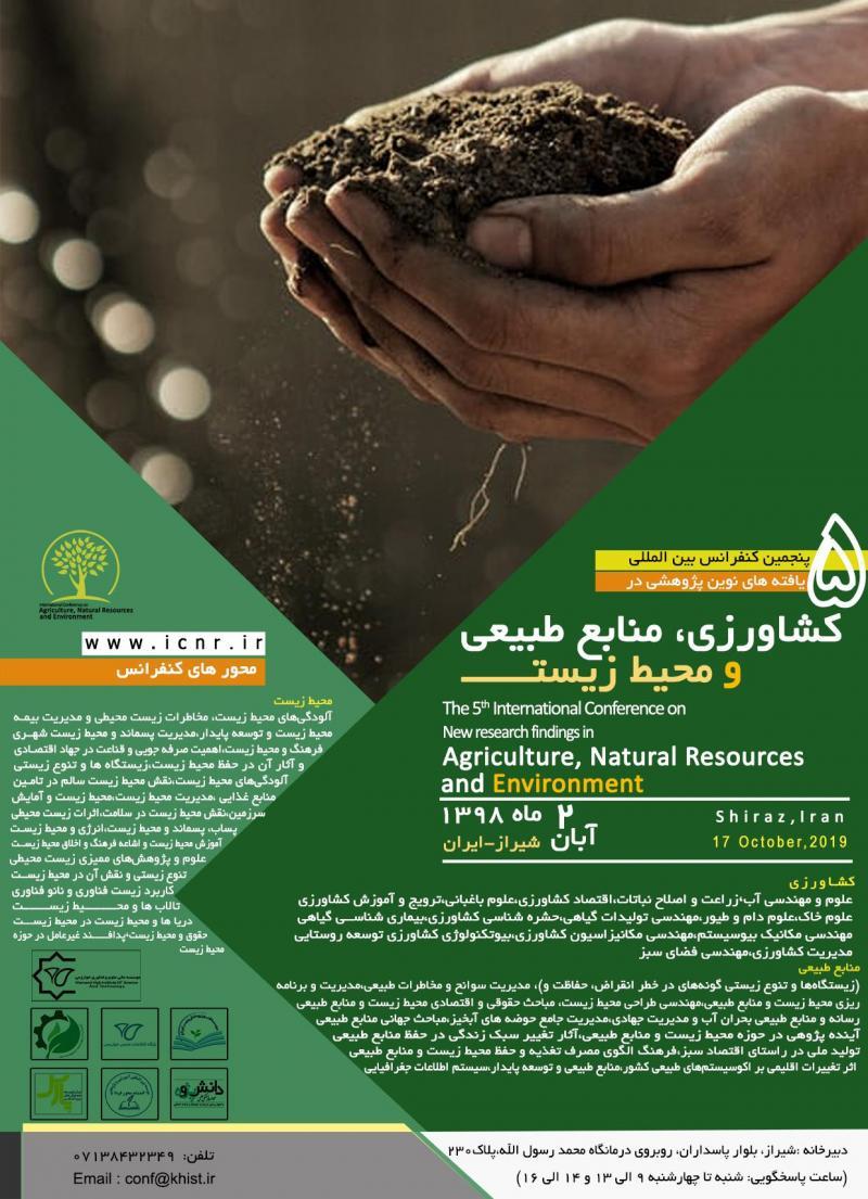 کنفرانس یافته های نوین پژوهشی در کشاورزی ,منابع طبیعی و محیط زیست؛ شیراز - آبان 98