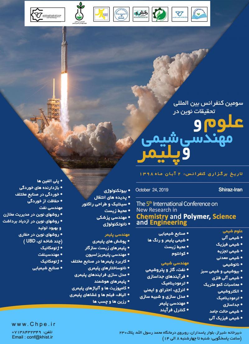 کنفرانس تحقیقات نوین در علوم و مهندسی شیمی و پلیمر ؛شیراز - آبان 98