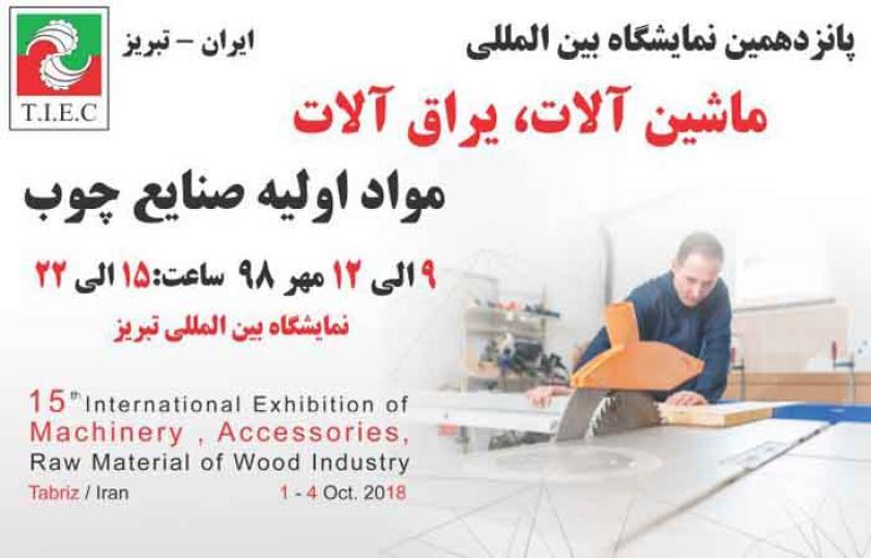 نمایشگاه چوب و یراق آلات تبریز مهر 98
