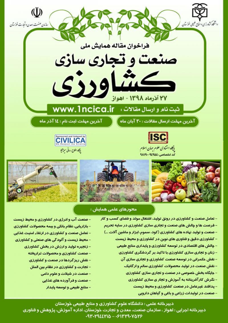 کنفرانس صنعت و تجاری سازی کشاورزی ؛اهواز - آذر 98