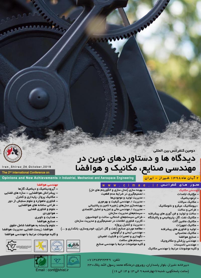 کنفرانس دیدگاه ها و دستاوردهای نوین در مهندسی صنایع، مکانیک و هوافضا شیراز آبان 98