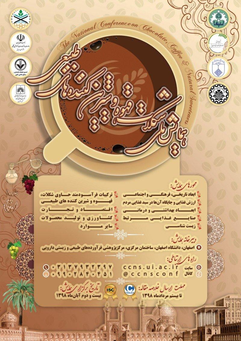 همایش شکلات،قهوه و شیرین کننده های طبیعی ؛اصفهان - آبان 98