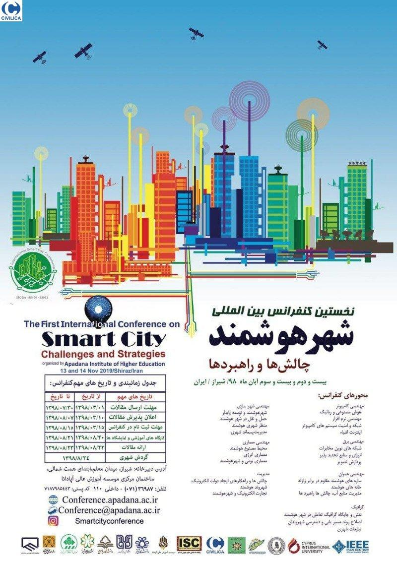کنفرانس شهر هوشمند شیراز آبان 98