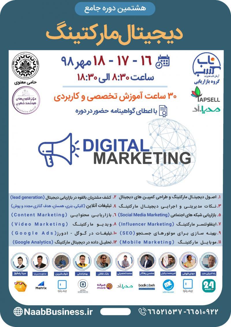 دیجیتال مارکتینگ تهران مهر 98