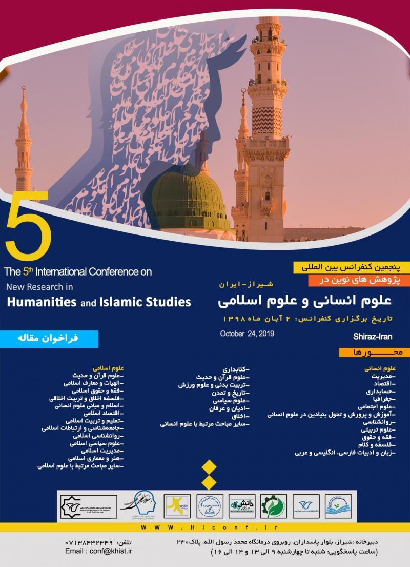 کنفرانس پژوهش های نوین در علوم انسانی و علوم اسلامی؛شیراز - آبان 98