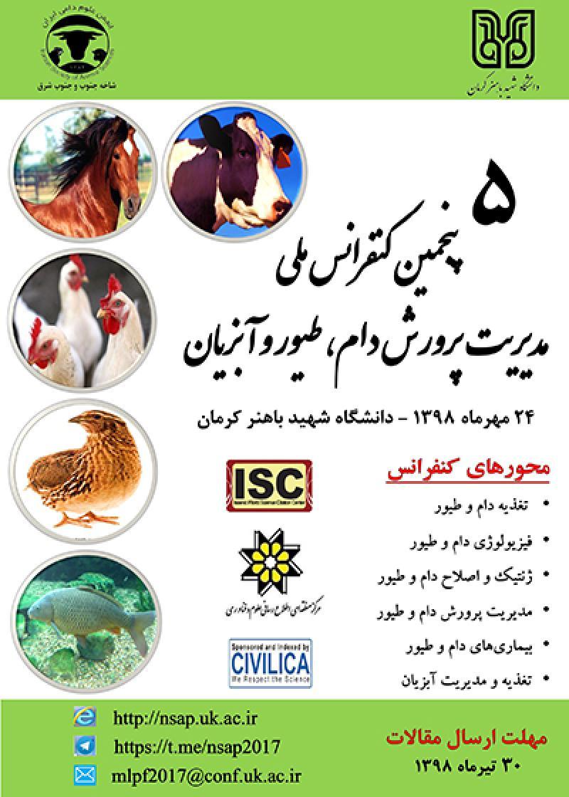 کنفرانس مدیریت پرورش دام، طیور و آبزیان؛ کرمان - مهر 98
