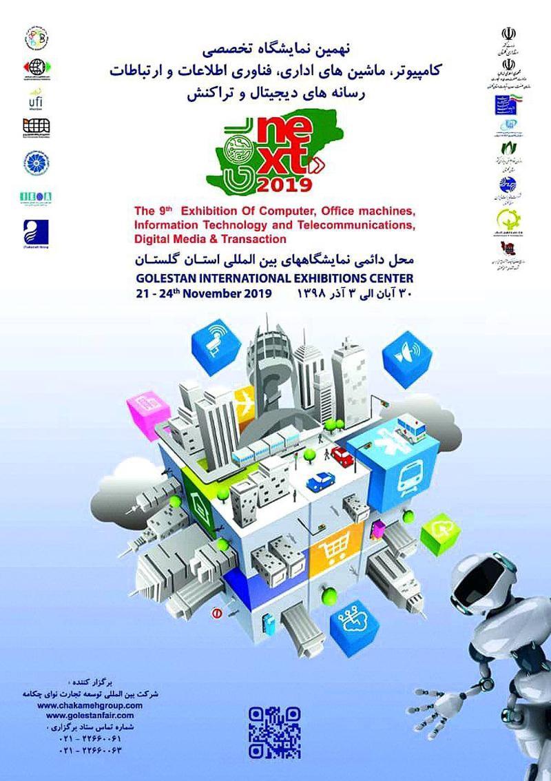 نمایشگاه کامپیوتر، ماشین های اداری، فناوری اطلاعات و ارتباطات رسانه های دیجیتال و تراکنش گرگان آبان و آذر 98